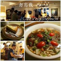 台北市美食 餐廳 異國料理 德式料理 勿忘我咖啡 照片