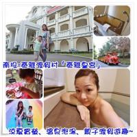 南投縣休閒旅遊 住宿 溫泉飯店 泰雅皇宮飯店 照片