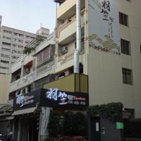 台中市美食 餐廳 異國料理 日式料理 羽笠食事處 照片