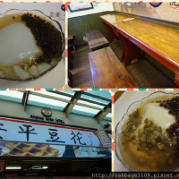 台南市美食 餐廳 飲料、甜品 剉冰、豆花 同記安平豆花~台南中山店 照片