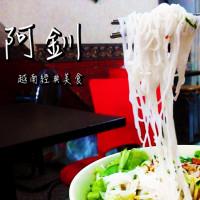 高雄市美食 餐廳 異國料理 異國料理其他 阿釧越南經典美食 照片