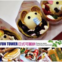 高雄市美食 餐廳 飲料、甜品 甜品甜湯 Fun Tower日本軟式可麗餅 (明華店) 照片