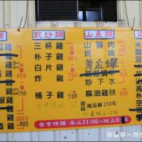銀菁夢在陳甚土雞城 pic_id=1390853