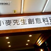 台南市美食 餐廳 異國料理 Mr.Wheat 小麥先生創意料理 照片