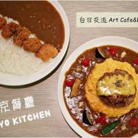 台北市美食 餐廳 異國料理 日式料理 台日交流art cafe&bar u&me 照片
