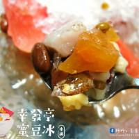 台中市美食 餐廳 飲料、甜品 剉冰、豆花 幸發亭蜜豆冰本舖 照片