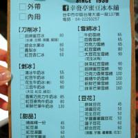 糖糖's 享食生活在幸發亭蜜豆冰本舖 pic_id=3442111