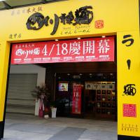台中市美食 餐廳 異國料理 日式料理 四川辣麵 逢甲店 照片