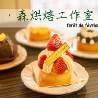 台中市美食 餐廳 烘焙 烘焙其他 二月 森  烘焙工作室 forêt de février pâtisserie 照片