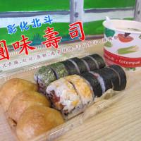 彰化縣美食 攤販 壽司 圓味壽司 照片