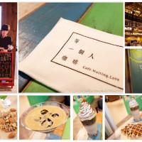 高雄市美食 餐廳 咖啡、茶 咖啡館 等一個人咖啡(漢神巨蛋店) 照片