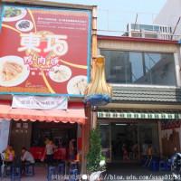 台南市美食 餐廳 中式料理 麵食點心 東巧鴨肉羹 照片