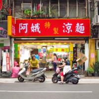 新北市美食 攤販 台式小吃 阿娥特製涼麵 照片