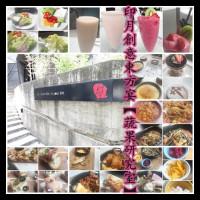 台中市美食 餐廳 異國料理 義式料理 蔬果研究室 照片