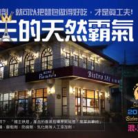 桃園市美食 餐廳 異國料理 法式料理 國王烘焙Bistro 181 法國餐廳 照片