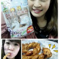 屏東縣美食 餐廳 零食特產 零食特產 小琉球秀月手工麻花捲 照片