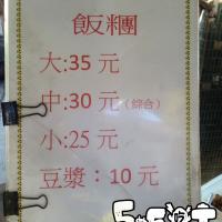 台中市美食 攤販 台式小吃 日棧飯糰 照片