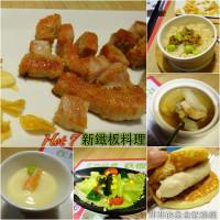 台北市美食 餐廳 餐廳燒烤 鐵板燒 Hot 7 新鐵板料理 景美店 照片