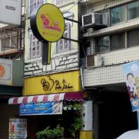 彰化縣美食 餐廳 異國料理 義式料理 33創義廚房 照片
