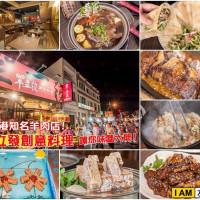 屏東縣美食 餐廳 中式料理 熱炒、快炒 羊立發創意料理 照片