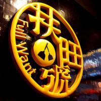 台北市美食 餐廳 速食 速食其他 扶旺號鐵板土司 (復興店) 照片