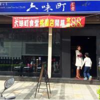 桃園市美食 餐廳 異國料理 日式料理 六味町 照片