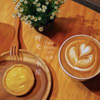 台北市美食 餐廳 咖啡、茶 咖啡館 時光,小屋 照片