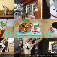 台中市美食 餐廳 咖啡、茶 咖啡館 秋田武咖啡 照片