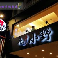 高雄市美食 餐廳 異國料理 日式料理 丼吧!小野 照片