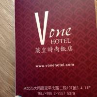 台北市休閒旅遊 住宿 商務旅館 葳皇時尚飯店Vone Hotel 照片