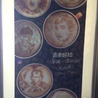 彰化縣美食 餐廳 咖啡、茶 咖啡館 彰化吉米好站 照片