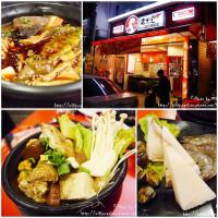台中市美食 餐廳 火鍋 麻辣鍋 老先覺 麻辣窯燒鍋 照片