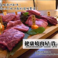 台南市美食 餐廳 餐廳燒烤 燒肉 貴一郎健康燒肉屋 照片