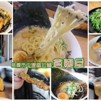 桃園市美食 餐廳 異國料理 日式料理 倉麵屋ラーメン - 中壢店 照片