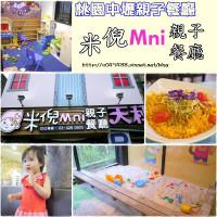 桃園市美食 餐廳 咖啡、茶 咖啡館 米倪Mni親子餐廳 照片