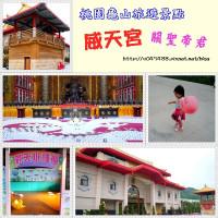 桃園市休閒旅遊 景點 古蹟寺廟 威天宮(內設兒童遊戲區) 照片