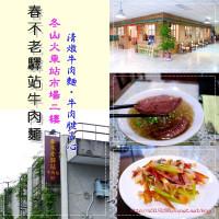 宜蘭縣美食 餐廳 中式料理 麵食點心 春不老驛站牛肉麵 照片
