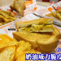 台中市美食 餐廳 速食 漢堡、炸雞速食店 奶油威力 照片