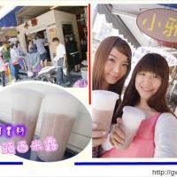 高雄市美食 餐廳 飲料、甜品 飲料專賣店 小雅茶飲 照片