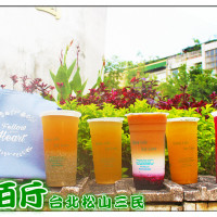 台北市美食 餐廳 飲料、甜品 飲料專賣店 三佰斤連鎖茶飲(松山民生店) 照片
