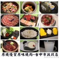 台中市美食 餐廳 餐廳燒烤 燒肉 原燒 優質原味燒肉 市政北店 照片