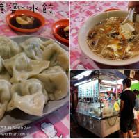 新北市美食 餐廳 中式料理 中式料理其他 眼鏡婆水餃 照片