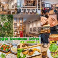 高雄市美食 餐廳 咖啡、茶 咖啡館 温室造咖 照片