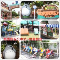 桃園市休閒旅遊 景點 景點其他 桃園龍貓公車站 照片