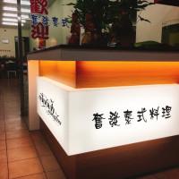 桃園市美食 餐廳 異國料理 泰式料理 奮發泰式料理 照片