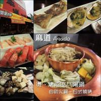 台中市美食 餐廳 火鍋 麻道 Asado 照片