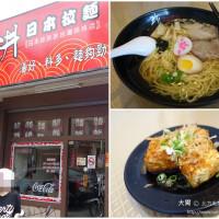 高雄市美食 餐廳 異國料理 日式料理 大社今井拉麵 照片