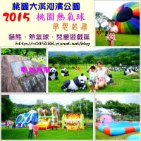桃園市休閒旅遊 景點 公園 2015年桃園熱氣球 夢想起飛(大溪河濱公園) 照片