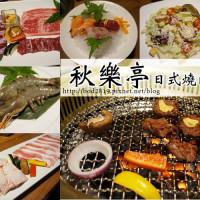 台中市美食 餐廳 火鍋 涮涮鍋 秋樂亭日式燒肉 照片