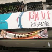台中市美食 餐廳 飲料、甜品 剉冰、豆花 剛好冰果室 照片